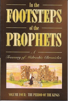In the Footsteps of the Prophets Vol 4