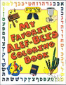 My Favorite Coloring Book: Aleph Bais