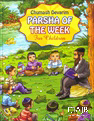 Parsha of the Week: Devarim