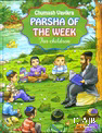 Parsha of the Week: Vayikrah