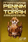 Peninim on the Torah: 12th Series