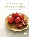 The Book of New Israeli Food
