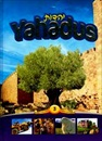 Yahadus  Series: Vol. 3